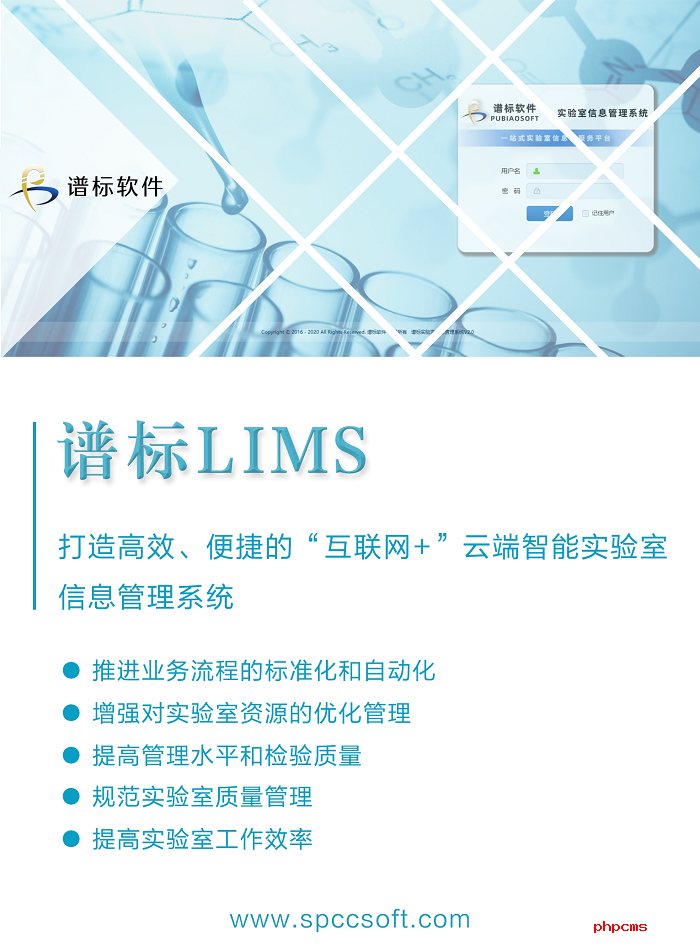 谱标LIMS系统优势