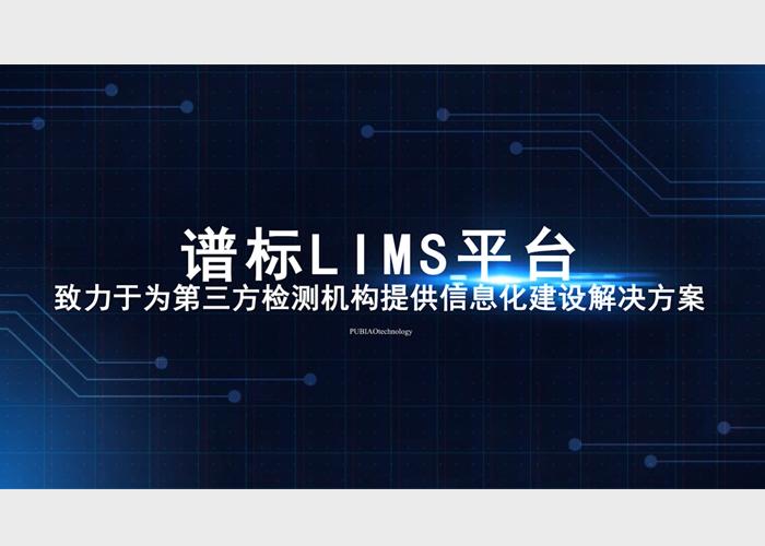 专业LIMS平台助力实验室实现转型升级