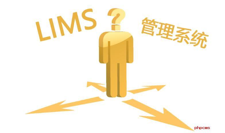 如何选购LIMS实验室系统?