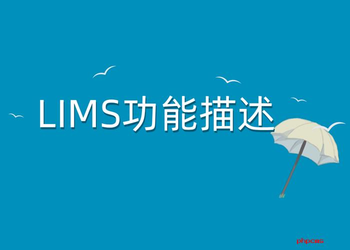 智慧LIMS系统应该具备哪些基本功能?