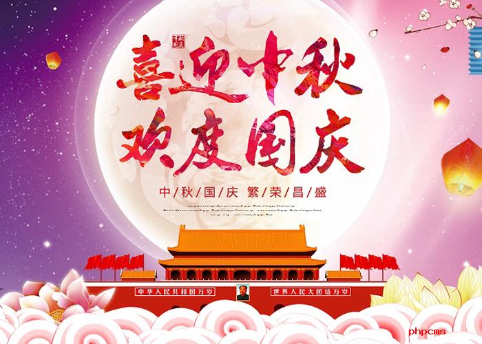 谱标软件2021中秋、国庆放假通知